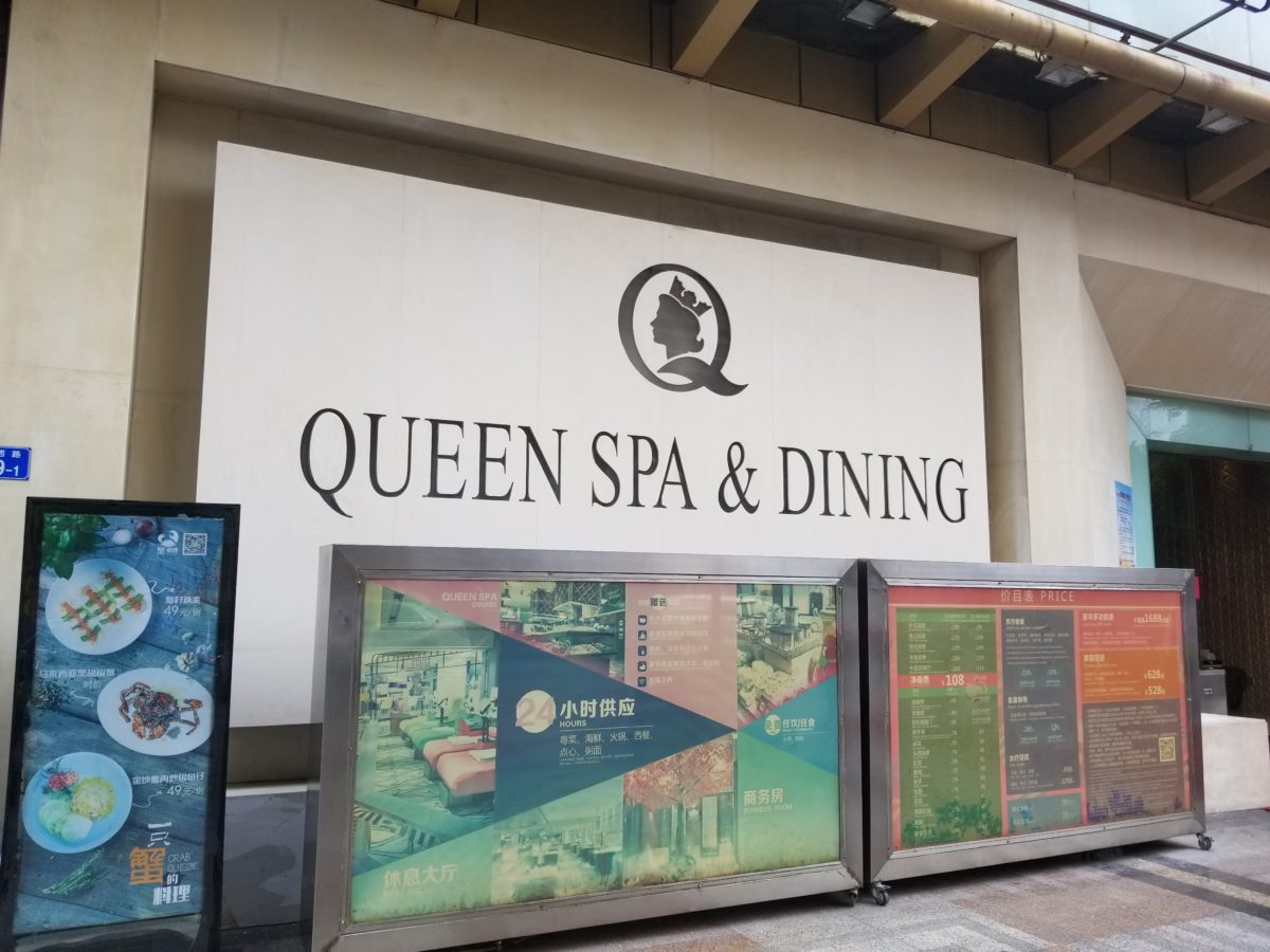 Queen Spa & Dining Entrance