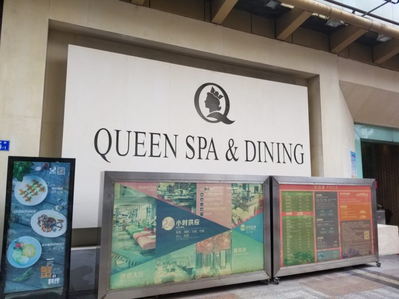 Queen Spa & Dining Entrance