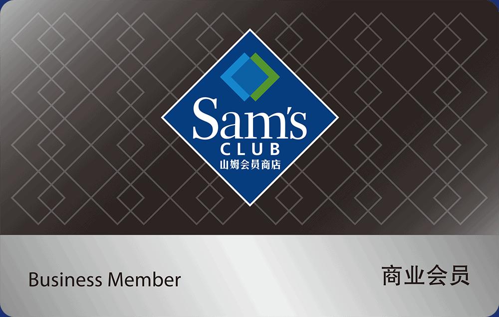 Business Member 680RMB/year