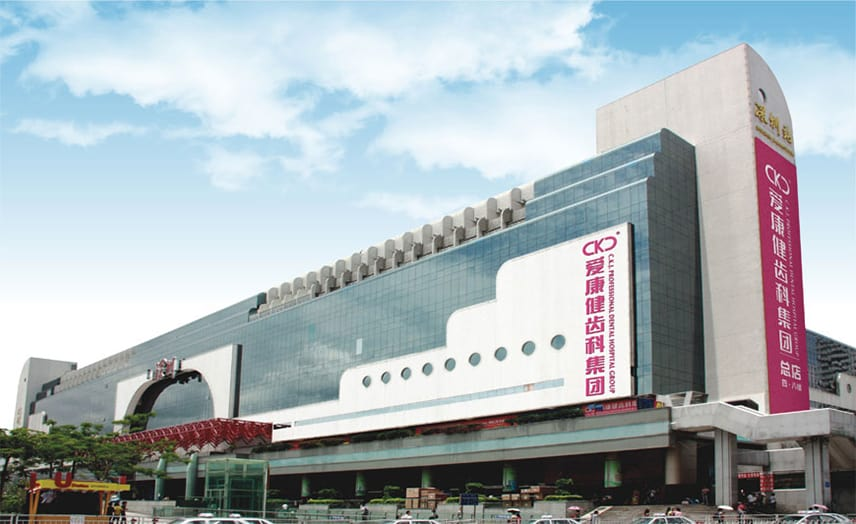 View of the outside of a Shenzhen Dental Clinic