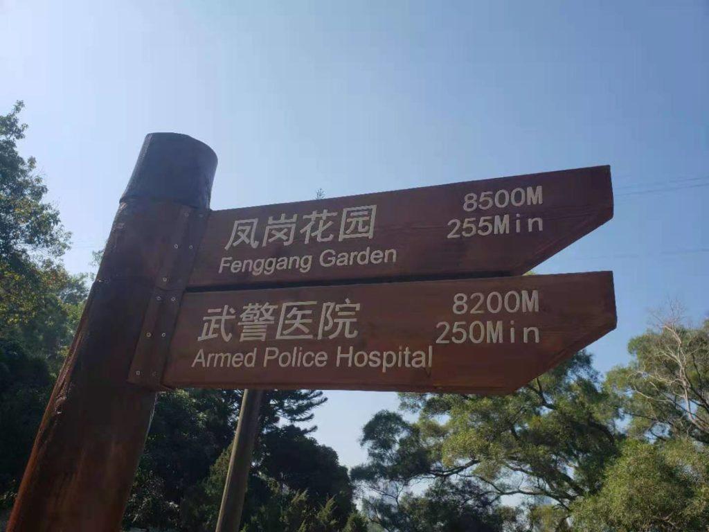 yinhu signposts
